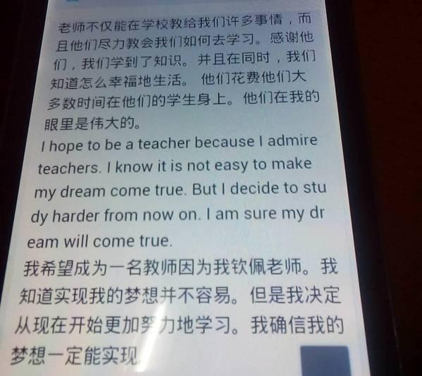 英语作文《我的梦想》40个单词
