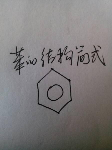 苯分子结构图如下:照图看,它是存在碳碳单键和碳碳双键交替出现的结构
