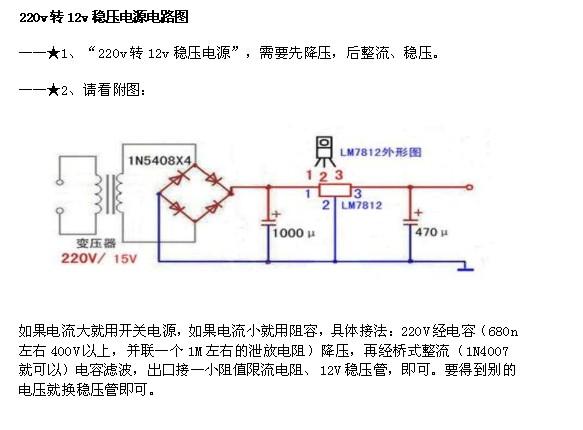 交流电压转换成直流电