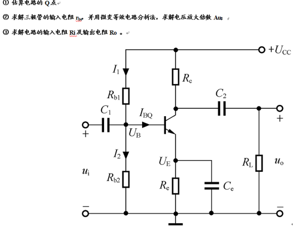 rc=3kΩ,re=2kΩ,rl=6kΩ,电路电源电压ucc=16v,三极管的电流放大系数