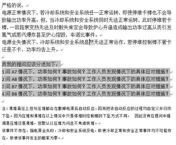 功率_核反应堆控制棒被卡导致功率过高的紧急停堆措施?