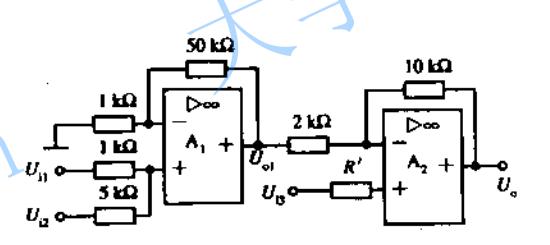 模电集成运算放大电路 求uo