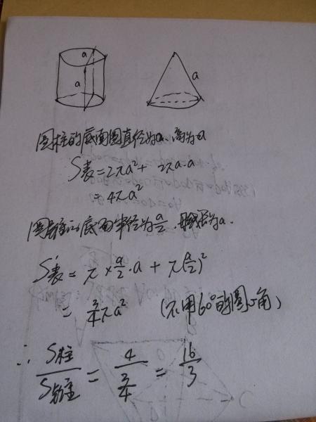 题目: 一个圆柱和一个圆锥的轴截面分别为边长为a的正方形和正三角形