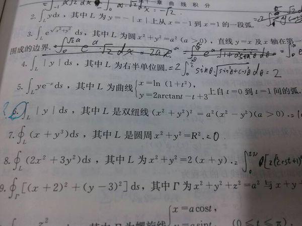 大一高数下册练题_大一高数,曲线积分,第六题