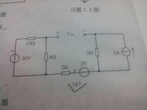 求该电路的开路电压