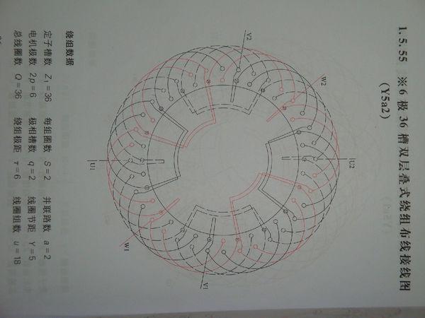 电动机36槽6级双层嵌线2路进火接线图