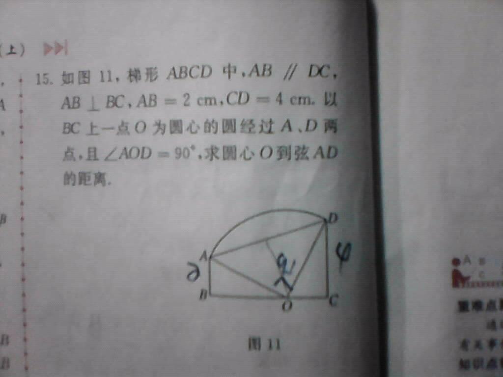 用扇形或三角形,圆锥等初中知识解答 请写